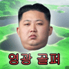 Free Game - Kim Jong Golf